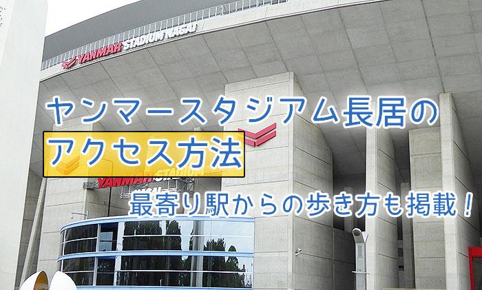 「ヤンマースタジアム長居」アクセス方法と駅からの歩き方 a-nation・BTS