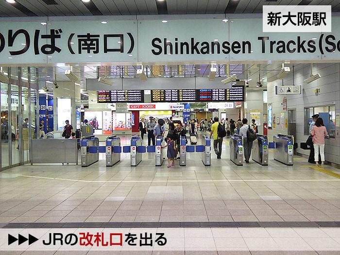 新大阪駅からヤンマースタジアム長居への行き方手順01