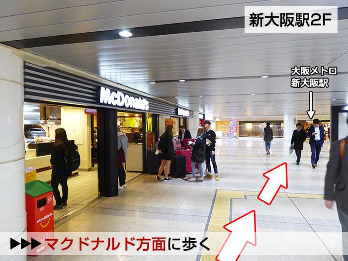 新大阪駅からヤンマースタジアム長居への行き方手順03