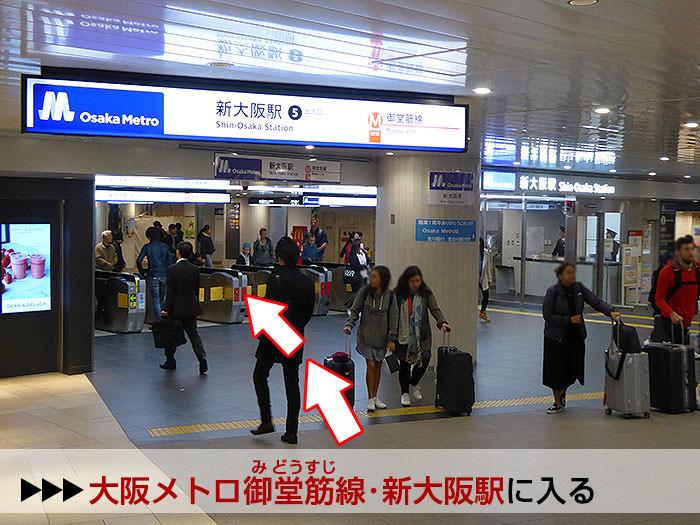 新大阪駅からヤンマースタジアム長居への行き方手順04