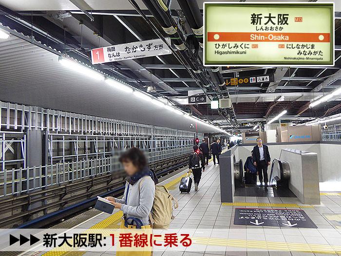 新大阪駅からヤンマースタジアム長居への行き方手順05