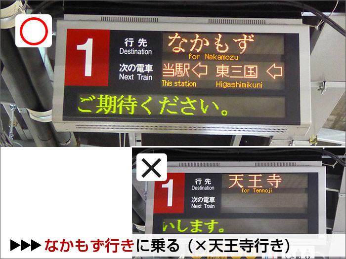 新大阪駅からヤンマースタジアム長居へ行く時の注意点
