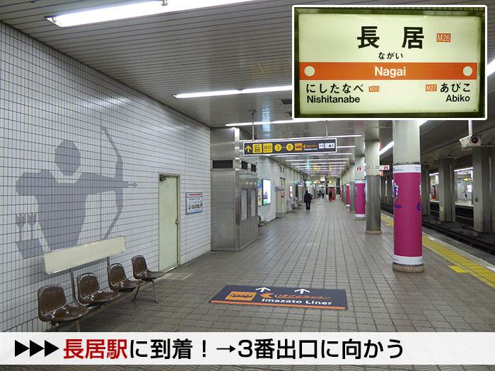新大阪駅からヤンマースタジアム長居への行き方手順06