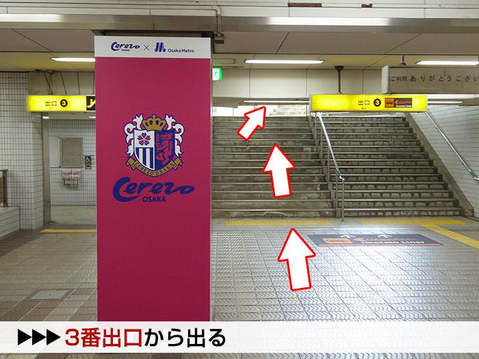 新大阪駅からヤンマースタジアム長居への行き方手順08