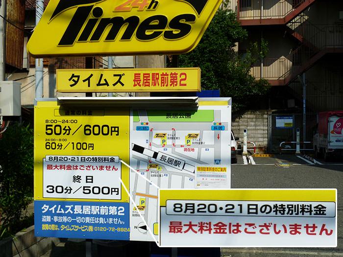 a-nation開催時、長居周辺の小さな駐車場の料金