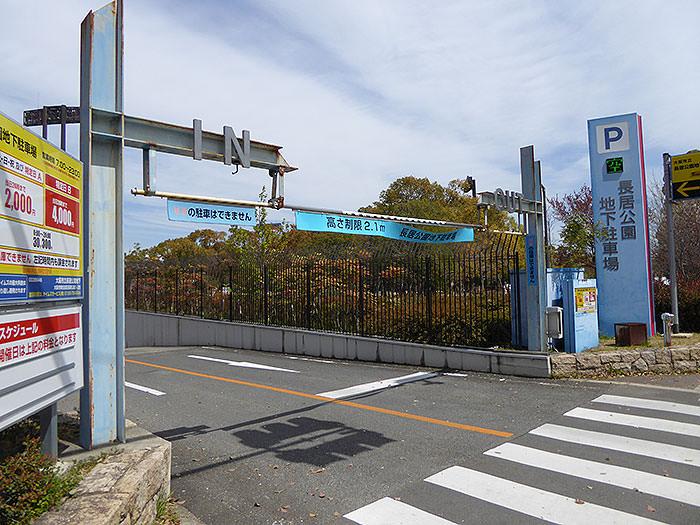 タイムズ長居公園地下駐車場入り口(2)