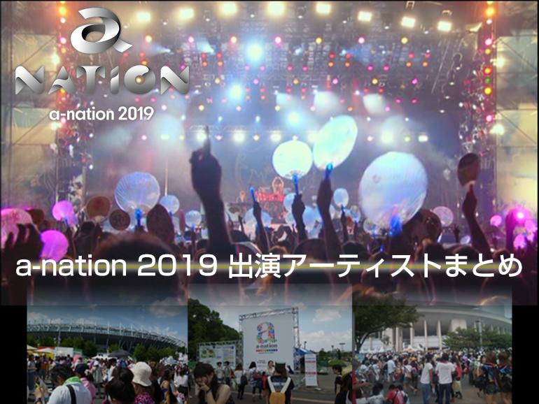 a-nation 2019 出演アーティストまとめ