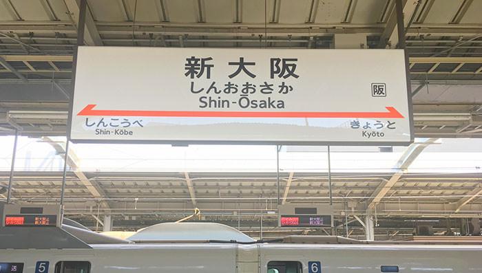 新大阪駅の写真