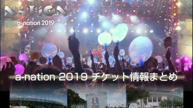 a-nation2019 チケット情報まとめ