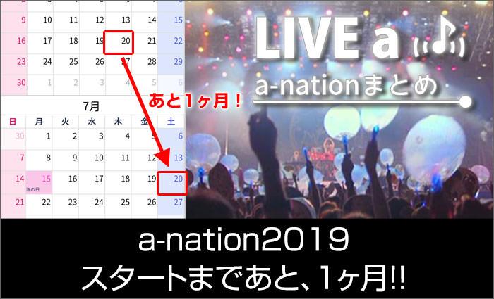 a-nation2019まで、あと1ヶ月