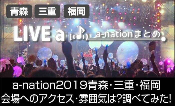 a-nation青森/三重/福岡会場のアクセス方法