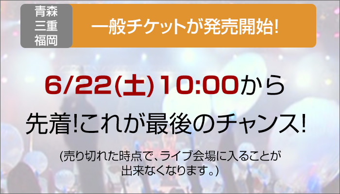 a-nation2019一般チケット発売開始