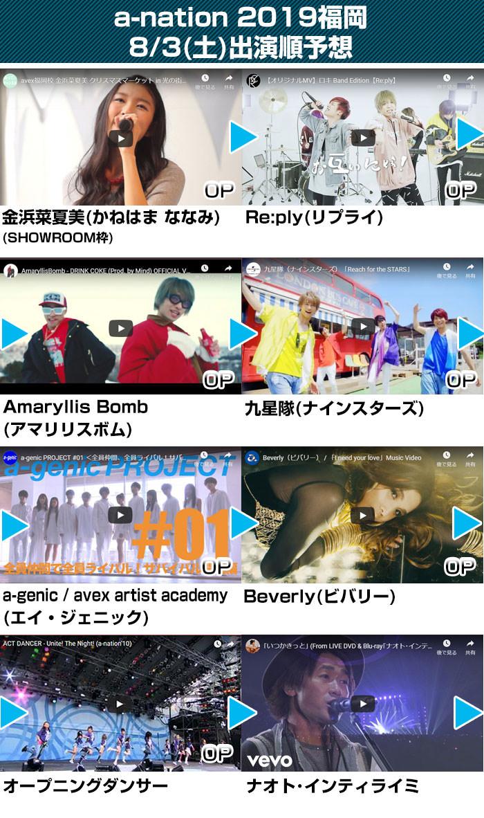 a-nation2019福岡公演出演順予想01(あくまで予想)