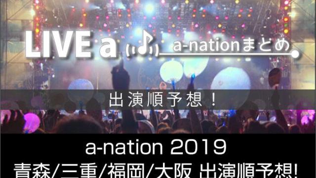 a-nation 2019 恐縮ながら、出演順を予想しました!