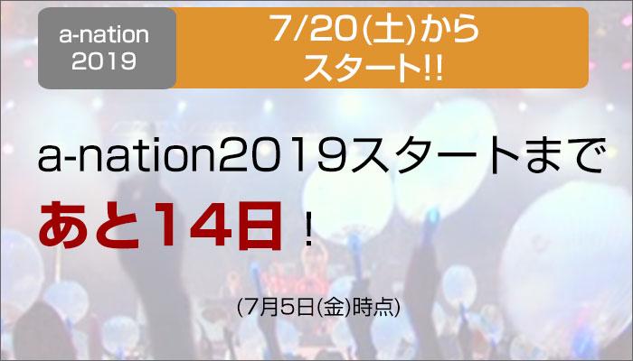 a-nation2019スタートまであと14日