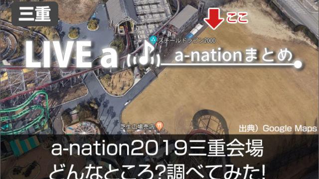 a-nation 2019 三重会場へのアクセス方法、会場の雰囲気は?調べてみた!