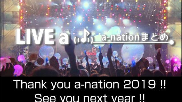 a-nation 2019 公演別出演者、チケット情報、座席などまとめページ