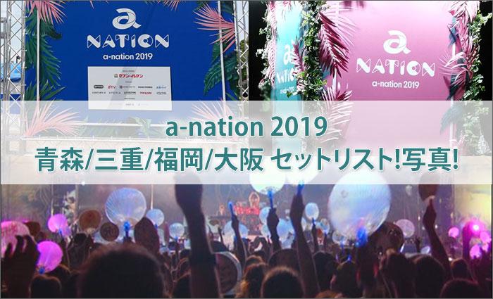 a-nation 2019 青森・三重・福岡・大阪セットリストまとめ!