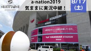 【2019.8.17】a-nation 2019 気ままに実況中継
