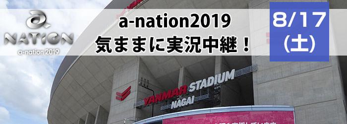 a-nation2019 気ままに実況中継(8/17)
