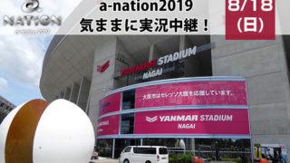 【2019.8.18】a-nation 2019 気ままに実況中継