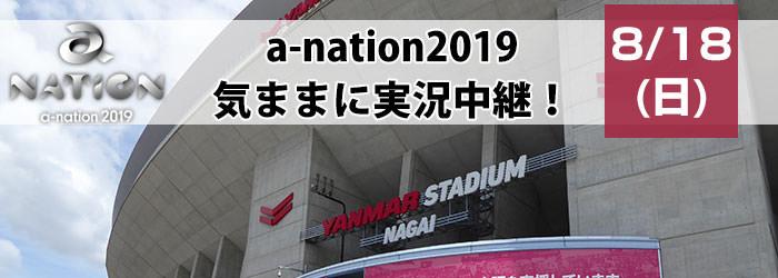 a-nation2019 気ままに実況中継(8/18)