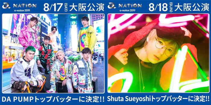 a-nation2019大阪トップバッター