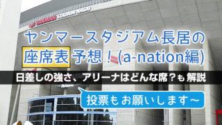 a-nationのヤンマースタジアム長居の座席表を予想!日差しの強さ、アリーナはどんな席?も解説