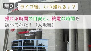 a-nation ライブ後いつ帰れる?大阪・新大阪・京都・神戸・和歌山・奈良の帰れる時間を調べてみた!