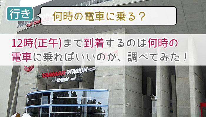 a-nation 会場には何時の電車に乗れば良い?大阪・新大阪・京都・神戸・和歌山・奈良の電車に乗る時間を調べた!
