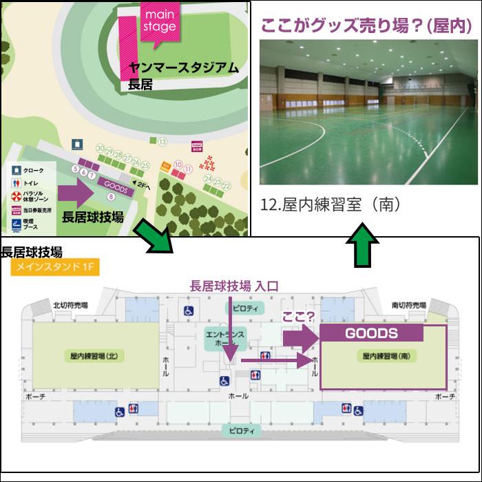 a-nation2019大阪のグッズ売り場は、屋内?