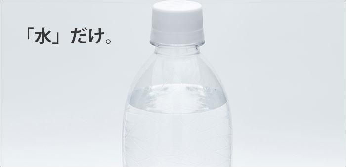 アリーナは、飲食物は「水」のみ