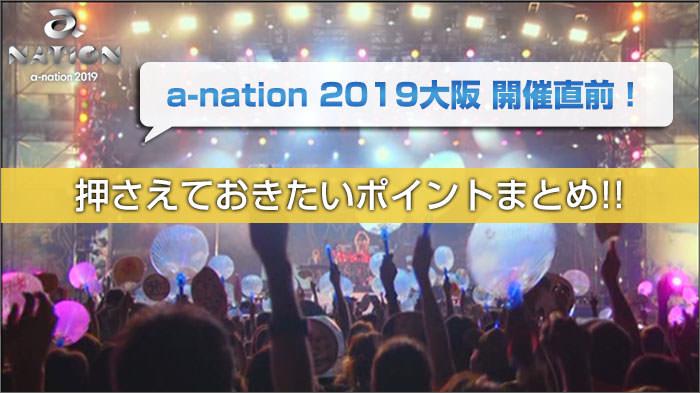 a-nation 2019大阪 開催直前!! 押させておきたいポイント!