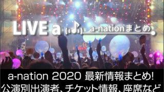 a-nation 2020 最新情報まとめ・公演別出演者、チケット情報、座席など