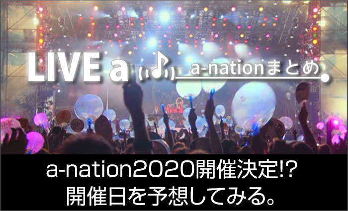 a-nation 2020 開催は決定済み(のはず)!開催日を予想