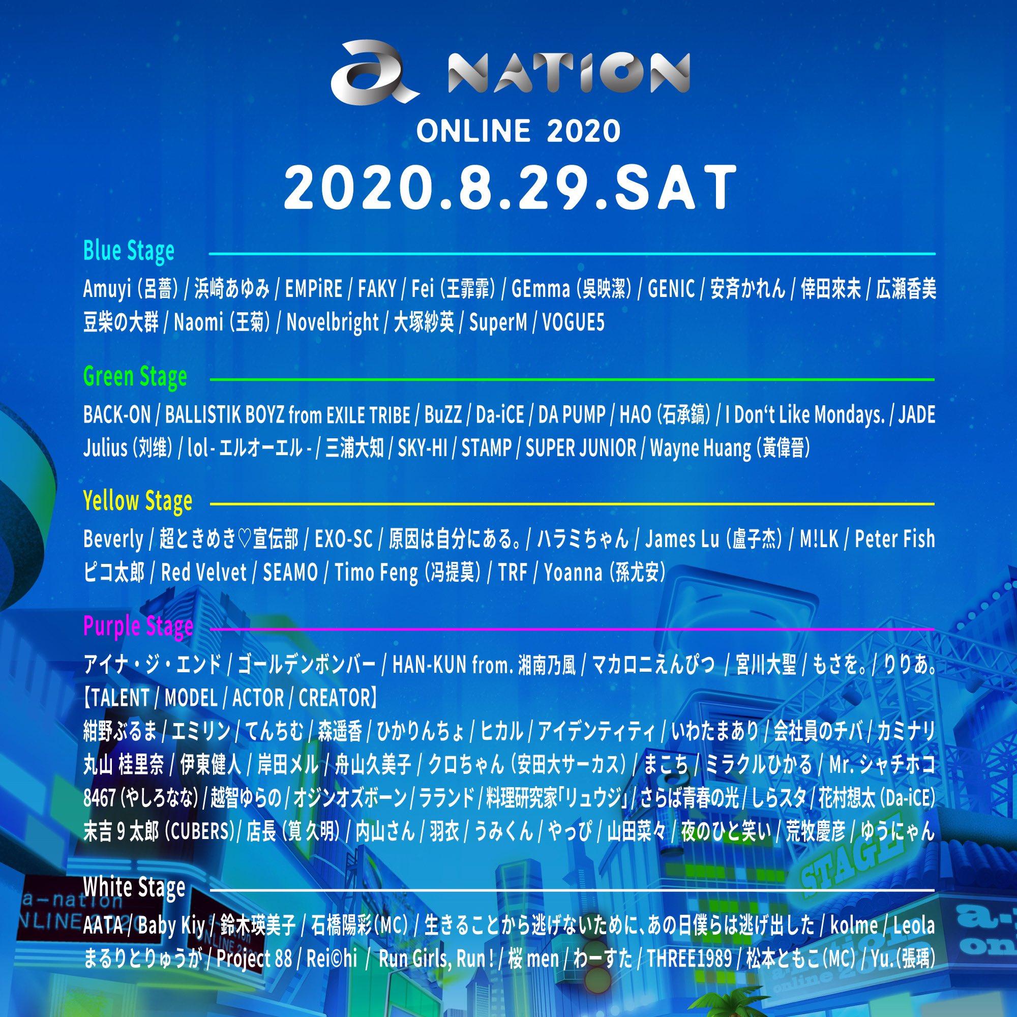 a-nation 2020 出演者100組以上!