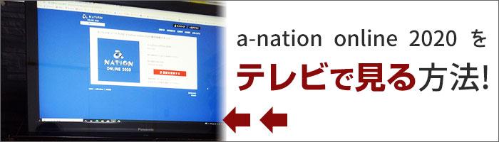 a-nation online 2020を「テレビで見る」方法