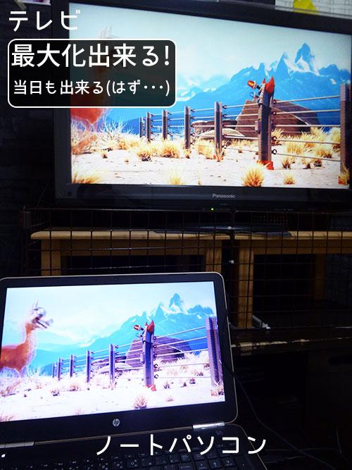テレビでa-nationを見る手順07