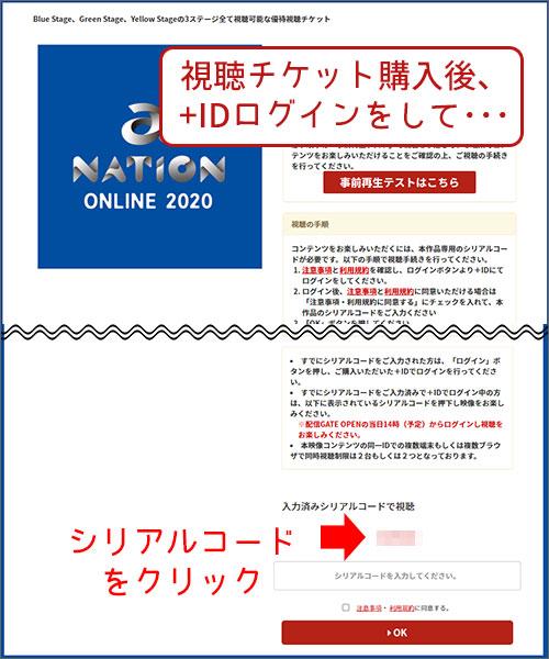 a-nation 2020 mu-mo LIVEで見る手順01