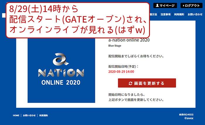 a-nation 2020 mu-mo LIVEで見る手順02