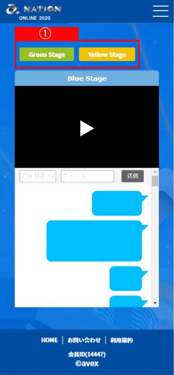 a-nation 2020 mu-mo LIVEで見る手順03