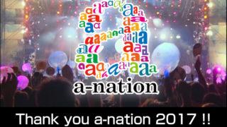 a-nation 2017 公演別出演者、チケット情報、座席などまとめページ