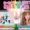 a-nation 2017 dTVにて独占配信決定!ダイジェスト版の配信曲は?