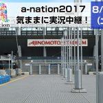 【2017.8.26】a-nation 2017 を気ままに実況中継!