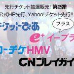 a-nation 2017 先行チケット「チケットぴあ」などでスタート!