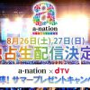 a-nation 2017 今年も「dTV」にて独占生中継決定!