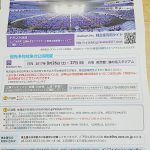 a-nation 2017 途中報告!株主優待チケットの案内届く!