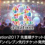 a-nation 2017 セブンイレブン先行チケット発売中!先着順チケットもあるよ