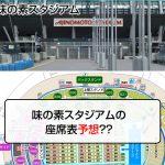 a-nation 7/22(土)~一部のチケットが発券開始!あなたの席は良席?ダメ席?