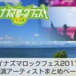 イナズマロックフェス2017 出演アーティストまとめページ